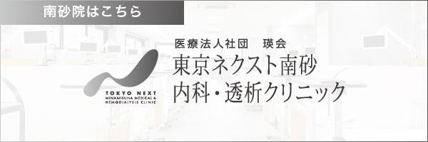 東京ネクスト南砂内科・透析クリニック